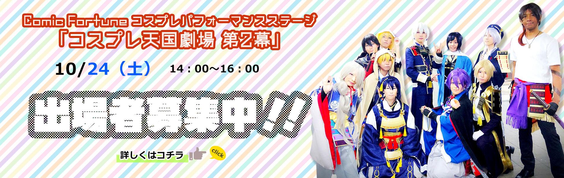 CF コスプレパフォーマンスステージ 「コスプレ天国劇場 第2幕」出場者募集中!!