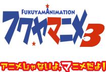 フクヤマニメ3【公式】